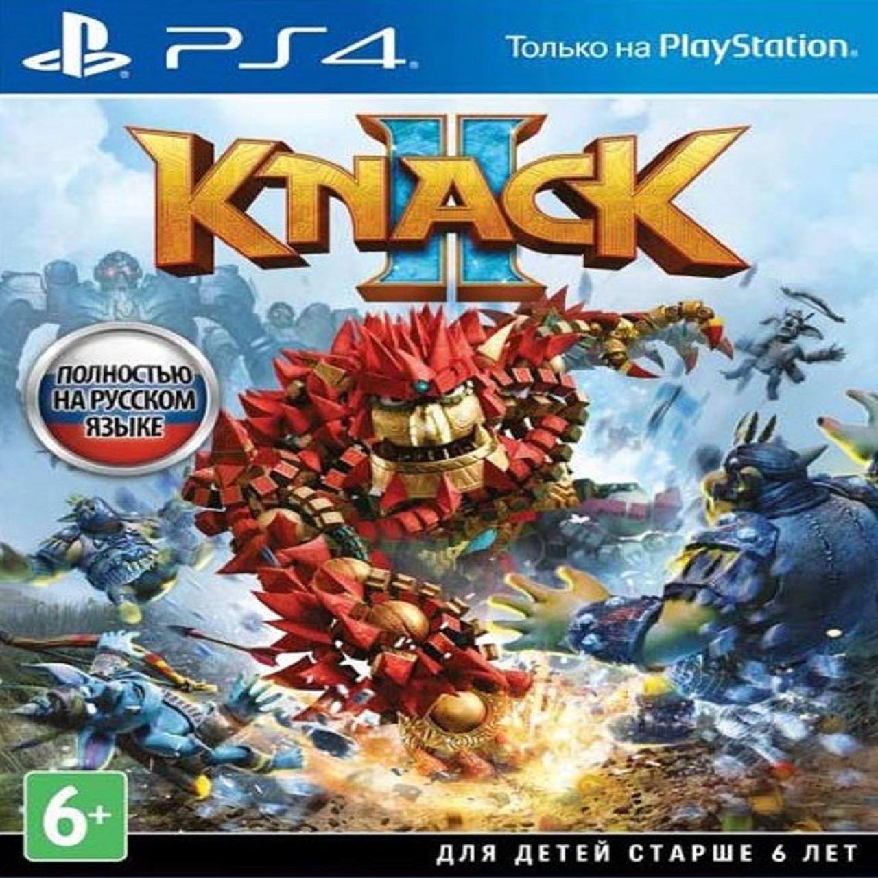 Knack 2 (русская версия) PS4