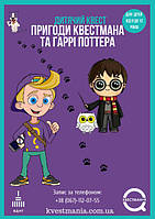 7 сентября. Детский квест на ВДНГ. «Приключение Квестмана и Гарри Поттера»
