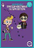 8сентября Детский квест в парке Отрадном. «Приключение Квестмана и Гарри Поттера»