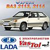 Фаркоп VAZ 2113, 2114 (прицепное ВАЗ 2113, 2114)