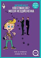 26 августа. Детский квест на Позняках. «Квестман 007: миссия не выполнима»