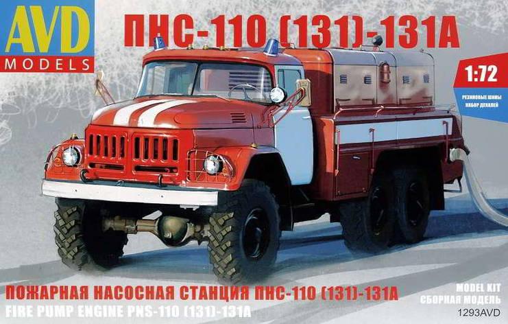 Пожарная насосная станция ПНС-110(131)-131А. 1/72 AVD MODELS 1293, фото 2