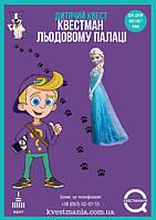 26 августа. Детский квест на ВДНГ. «Квестман в Ледяном Замке»
