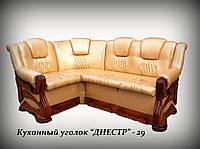 """Кухонный уголок """"Днестр-29"""" в наличии"""