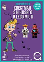 25 августа. Детский квест на ВДНГ. «Квестман, Ниндзяго и LEGOрод»