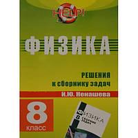 Физика, решение к сборнику задач И.Ю Ненашева, 8 кл.