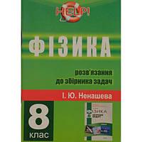 Фізика, розв'язання до збірника задач, І.Ю. Ненашева, 8 кл.