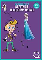 18 августа. Детский квестна Русановской Набережной «Квестман в Ледяном Замке»