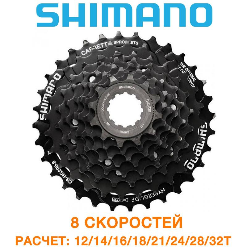Кассета Shimano CS-HG200 8 звезд (CS-HG200-8)