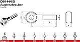 DIN 444 (ГОСТ 3033-79) : нержавіючий відкидний болт, фото 5