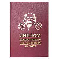 Диплом ЛУЧШЕГО ДЕДУШКИ, фото 1