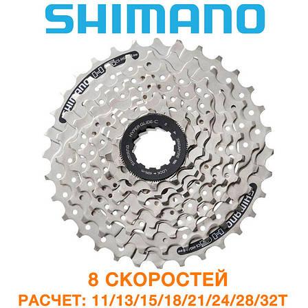 Кассета Shimano CS-HG41 8sp 11-32 (CS-HG41-8), фото 2