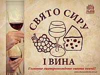 """""""Праздник Сыра и Вина - Львов"""". 19.10.18."""