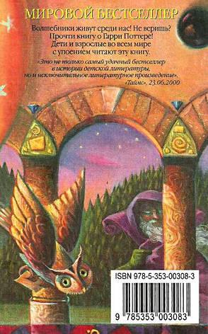 Гарри Поттер и философский камень Дж. К. Ролинг, фото 2