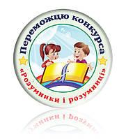 """Закатной значок круглый """"Переможець конкурсу"""""""