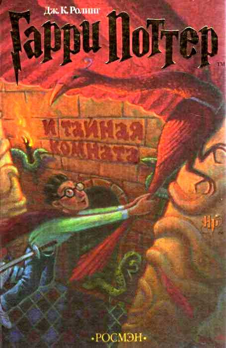 Гарри Поттер и тайная комната Дж. К. Ролинг