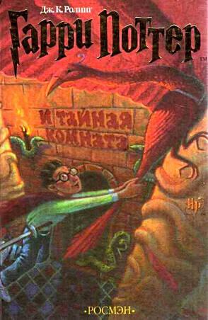 Гарри Поттер и тайная комната Дж. К. Ролинг, фото 2