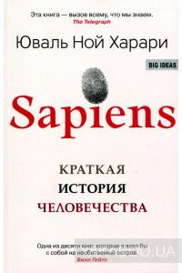 Sapiens/ Краткая история человечества. Юваль Ной Харари.