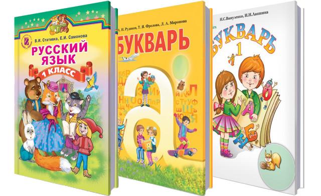 Русский язык и русское чтение