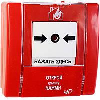 Извещатель SPR-1 пожарный ручной