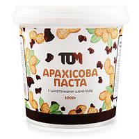 Арахісова паста з шматочками шоколаду / 1000 г
