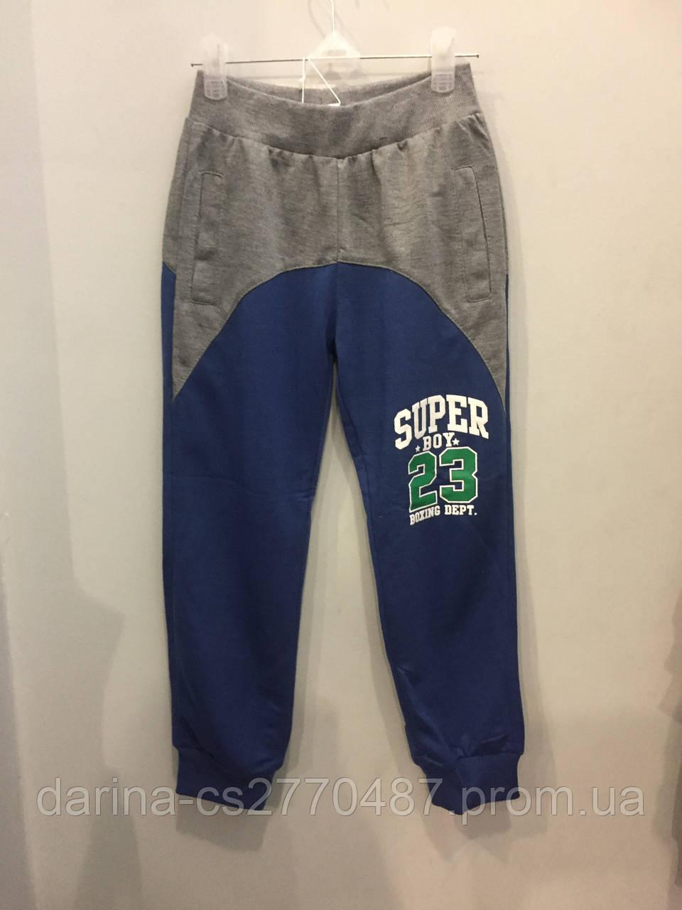 Штаны спортивные для мальчика 128 см