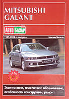 MITSUBISHI GALANT   Модели 1989-2002 гг.  Бензин / Дизель  Руководство по ремонту и эксплуатации