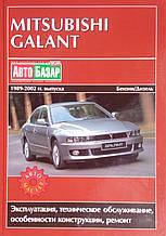 MITSUBISHI GALANT Моделі 1989-2002 рр. Бензин / Дизель Керівництво по ремонту та експлуатації