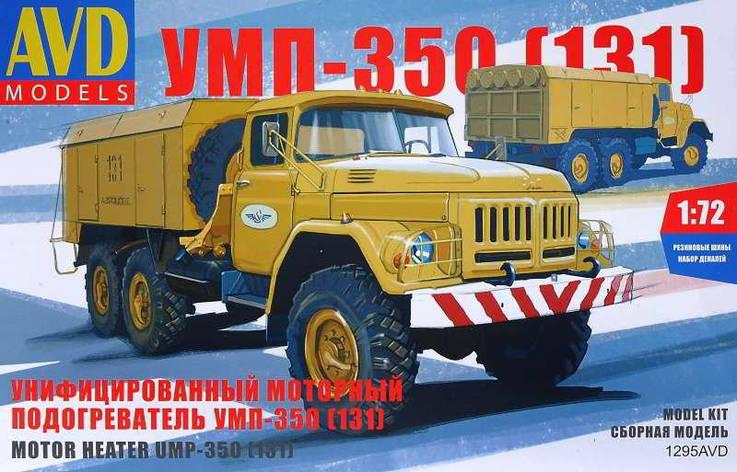 Унифицированный моторный подогреватель УМП-350 (131). 1/72 AVD MODELS 1295, фото 2
