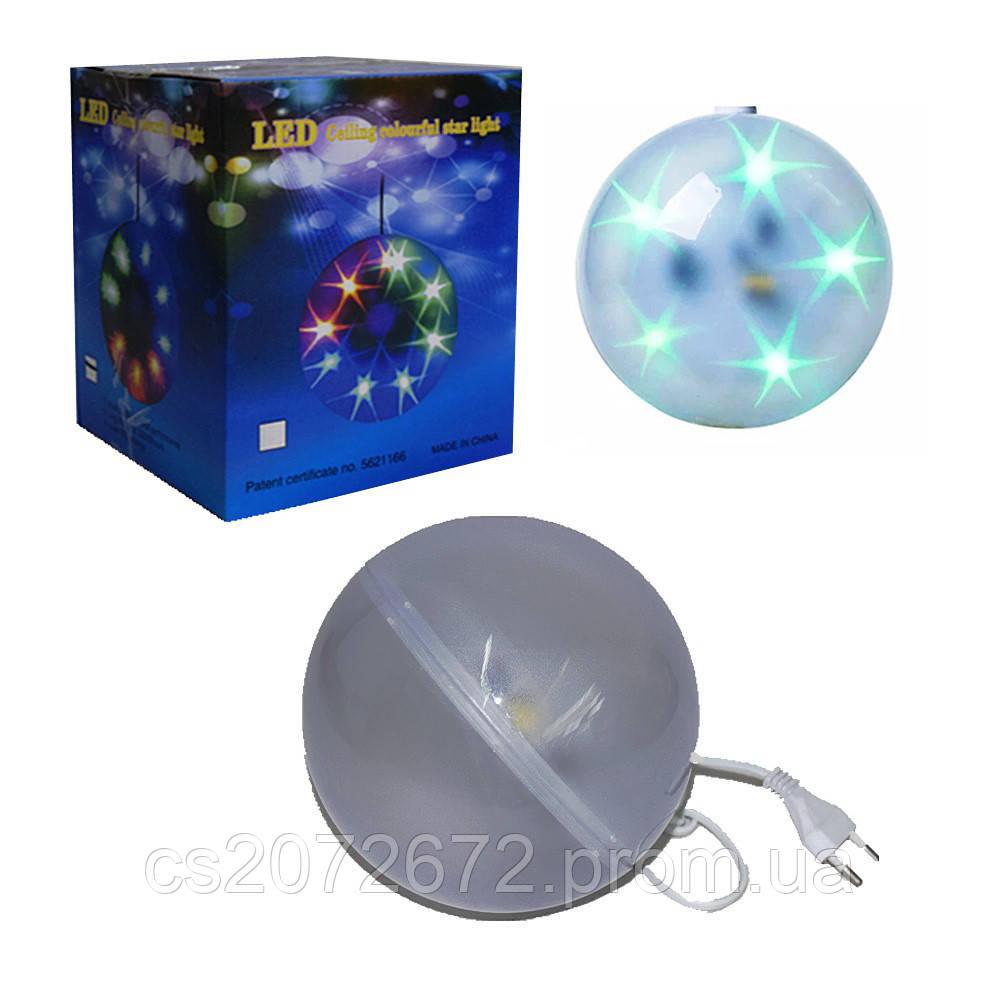 Светодиодный потолочный диско шар(звезды)
