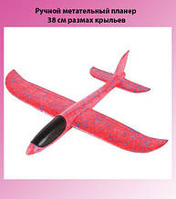 Ручной метательный планер 38 см размах крыльев