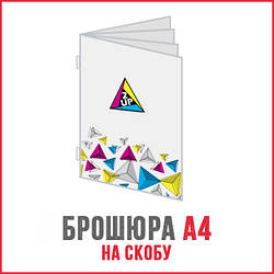 Печать брошюр А4 на скобу