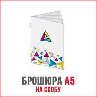 Печать брошюр А5 на скобу