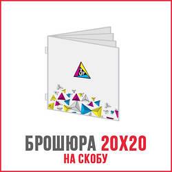 Печать брошюр 20х20см на скобу