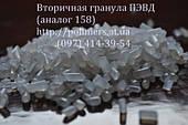 Продаем вторичную гранулу ПЕ-100,ПЕ-80,ПС,ПП,ПНД,ПВД