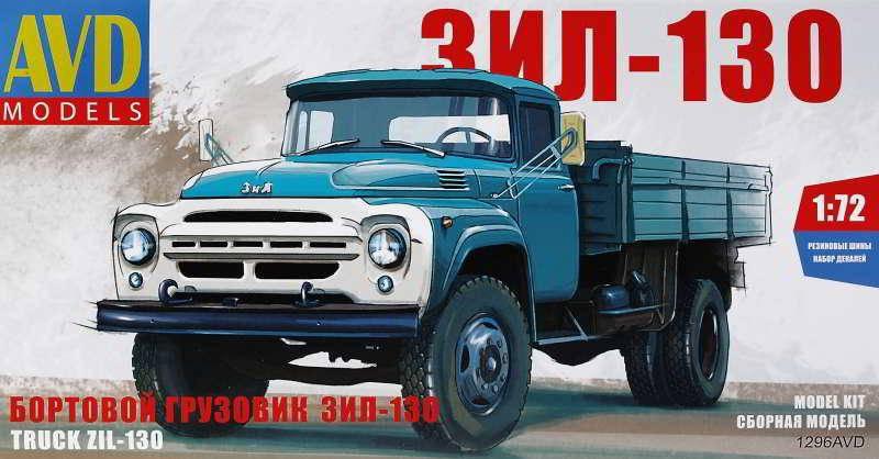 Бортовой грузовик ЗИЛ-130. 1/72 AVD MODELS 1296, фото 2