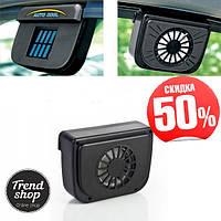 Автомобильный мини вентилятор на солнечной батарее Auto Cool