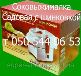 Соковыжималка Садовая СВШПП 302 (с шинковкой)