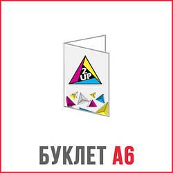 Печать буклетов А6