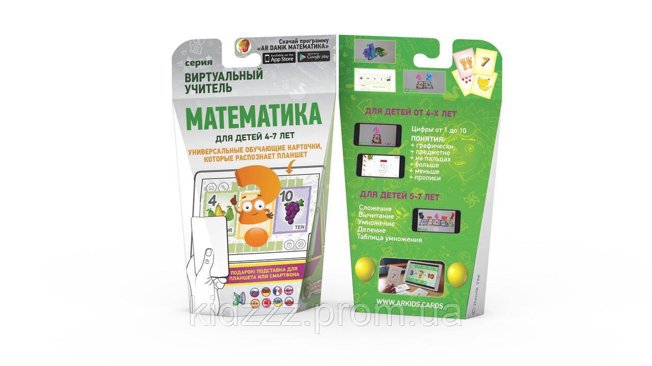 Развивающий набор «Живые карточки с виртуальным учителем. Математика»