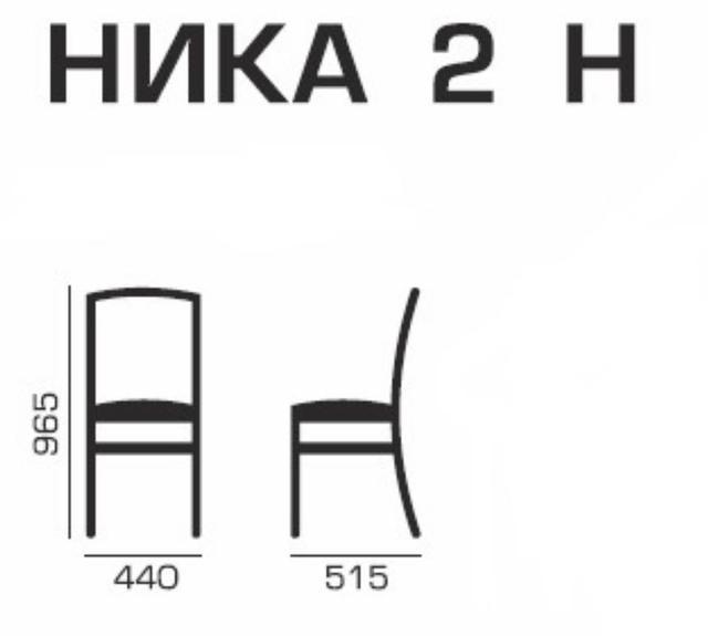 Стул Ника 2H (размеры)