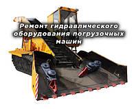 Ремонт гидравлического оборудования погрузочных машин
