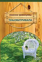 Газон Теневыносливый 800 г. / Газон Тіньовитривалий 800 г.