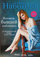 Исповедь бывшей любовницы Набокова Ника