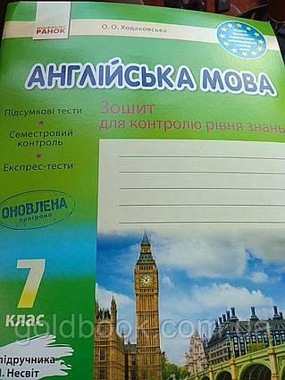 Англійська мова 7 клас зошит для контролю рівня знань