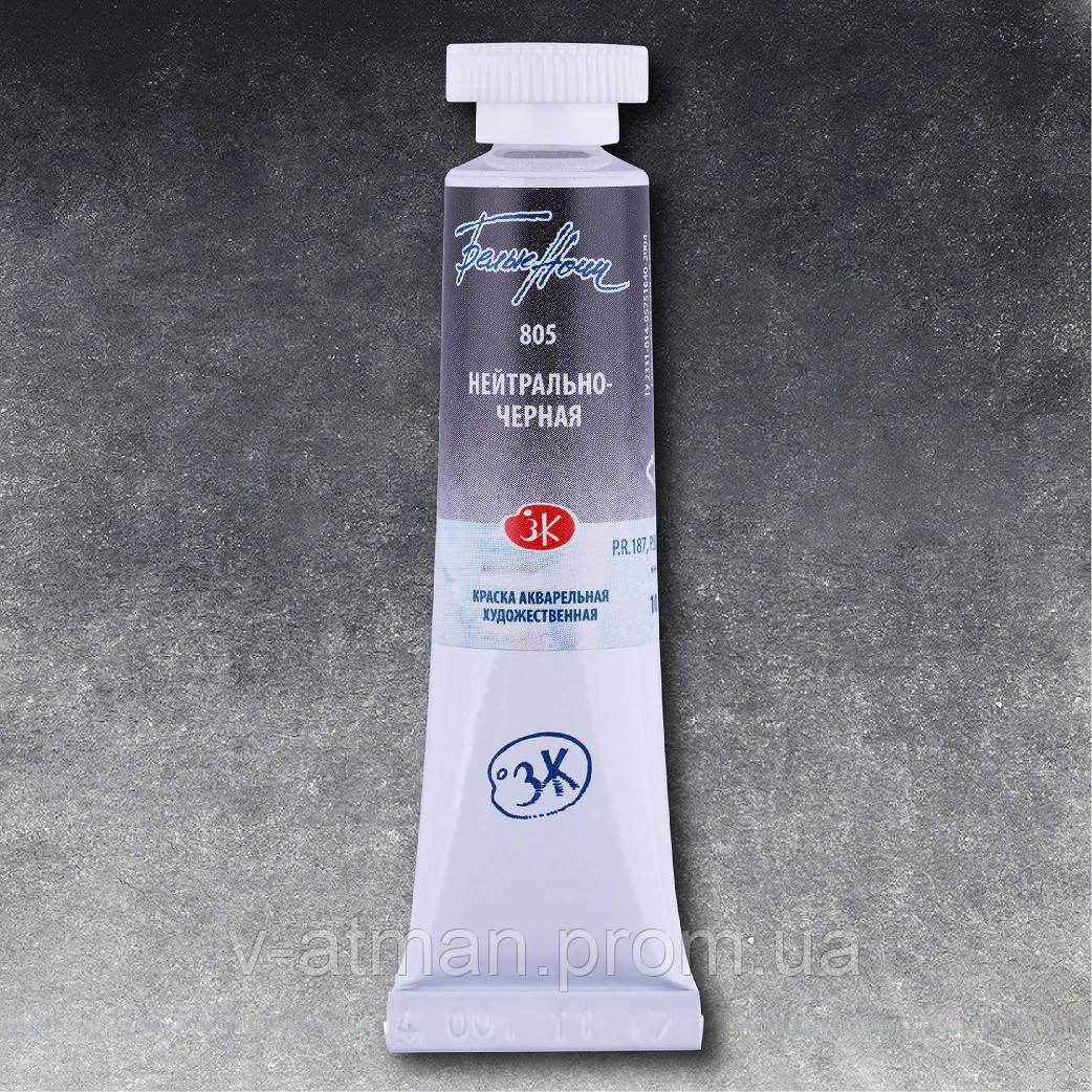 Краска акварельная ТУБА, нейтрально-черная, 10 мл ЗХК