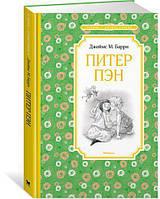 Махаон ЧЛУ Питер Пэн