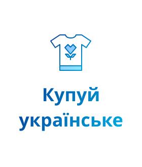 Купуй українське в Украине. Сравнить цены a952d2e54151b