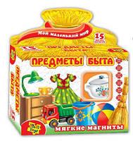 """Мягкие магниты """"Предметы быта"""" Vladi Toys VT3101-09 на русском языке"""