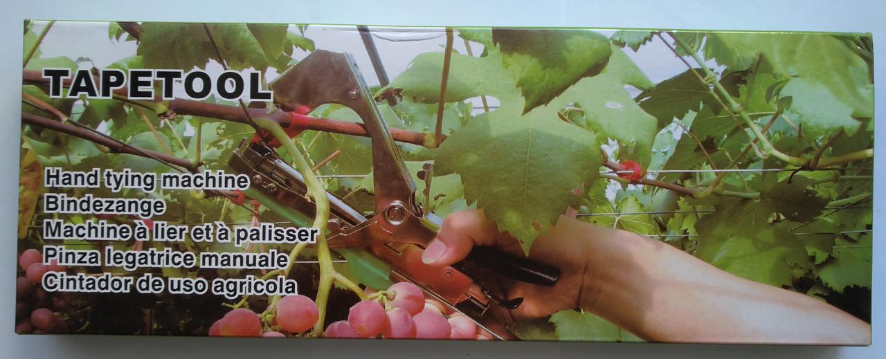 Степлер для подвязки винограда (растений) TAPETOOL, BZ-B